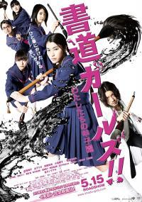 Shodō Girls!! Watashitachi no Kōshien (2010) plakat