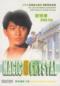 Mo Fei Cui (1986) plakat