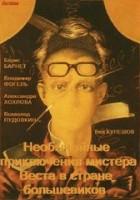Niezwykłe przygody Mister Westa w krainie bolszewików (1924) plakat