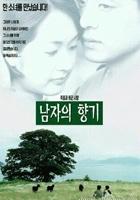 Namjaui hyanggi (1998) plakat