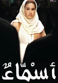 Asmaa (2011) plakat