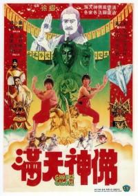 Man tian shen fo (1983) plakat