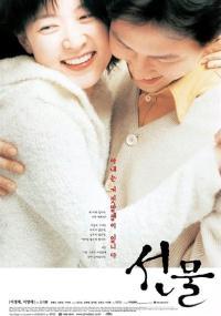 Prezent (2001) plakat