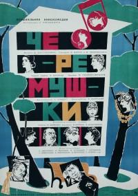 Cheryomushki (1963) plakat