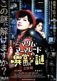 Madam Marmalade no ijô na nazo: Shutsudai hen (2013) plakat