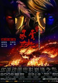 Storm Rider - Clash of Evils