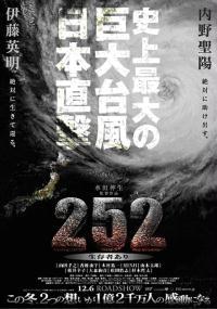 252: Seizonsha Ari (2008) plakat