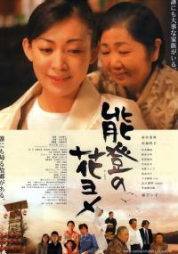 Noto no Hanayome (2008) plakat