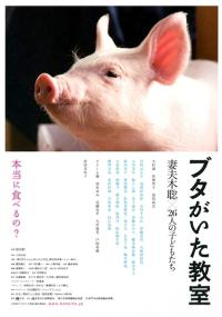 Buta ga Ita Kyōshitsu (2008) plakat