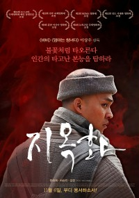 Ji-ok-hwa