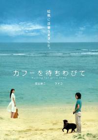Kafû o machiwabite (2009) plakat