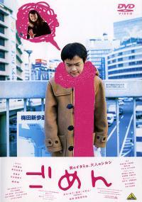Gomen (2002) plakat