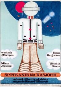 Spotkanie na Kasjopei (1974) plakat