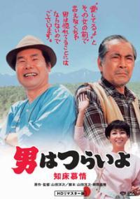 Życie mężczyzny jest pełne trosk (1987) plakat