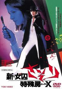 Shin joshuu sasori: Tokushu-bô X (1977) plakat