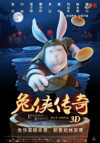 Tu Xia Chuan Qi