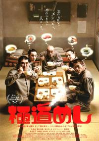 Gokudô meshi (2011) plakat