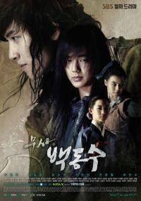 Moo-sa Baek-dong-soo (2011) plakat