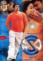 Chakram (2005) plakat