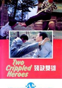 Can Que Shuang Xiong (1980) plakat