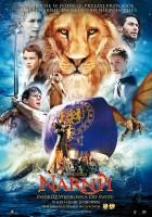 Opowieści z Narnii: Podróż Wędrowca do Świtu(2010)