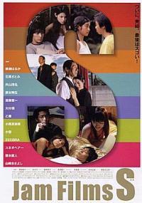 Jam Films: S (2005) plakat