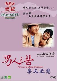 Otoko wa tsurai yo: Shibamata yori ai wo komete (1985) plakat