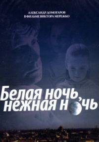Belaya noch, nezhnaya noch
