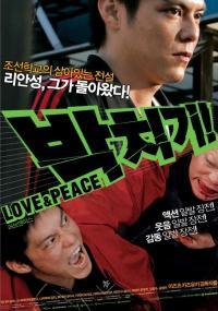 Pacchigi! Love & Peace (2007) plakat