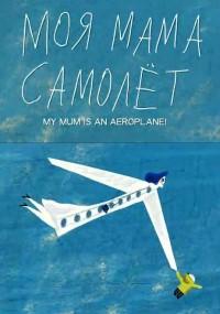 Moja mama jest samolotem (2013) plakat