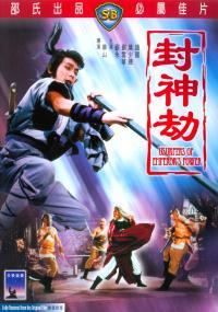 Feng Shen Jie (1983) plakat