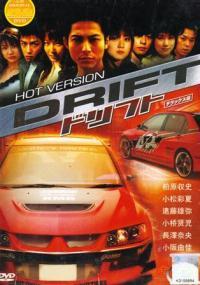 Drift (2006) plakat