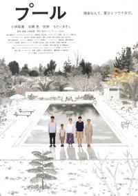 Pool (2009) plakat