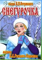 Snegurochka (1952) plakat