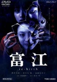 Tomie: Re-birth (2001) plakat