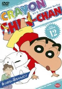 Shin-chan (1992) plakat
