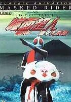 Kamen Raidaa tai jigoku taishi (1972) plakat