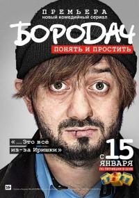 Borodach (2016) plakat