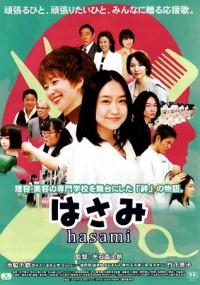 Hasami (2011) plakat