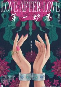 Di Yi Lu Xiang (2020) plakat