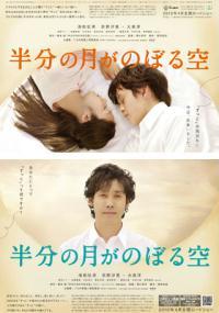 Hanbun no Tsuki ga Noboru Sora (2010) plakat