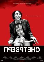 plakat - Prevrteno (2007)