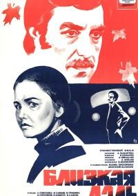 Blizkaya dal (1978) plakat