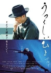 Utsukushii Hito Saba? (2017) plakat