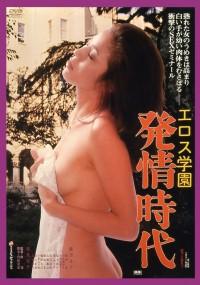 Eros Gakuen: Hatsujhōjidai (1979) plakat