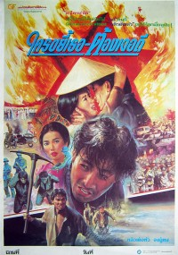 Ai ren tong zhi (1989) plakat