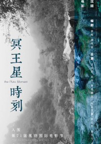 Ming wang xing shi ke (2018) plakat