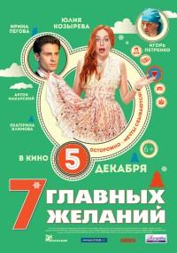 7 glavnykh zhelaniy (2013) plakat