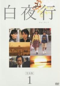 Byakuyako (2006) plakat
