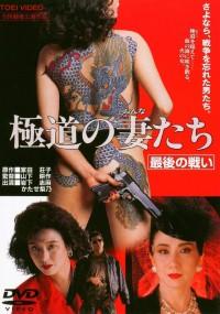 Gokudo no onna-tachi: Saigo no tatakai (1990) plakat